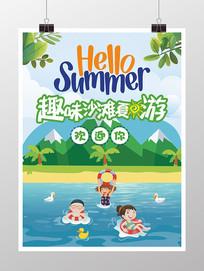 趣味沙滩夏日游宣传海报
