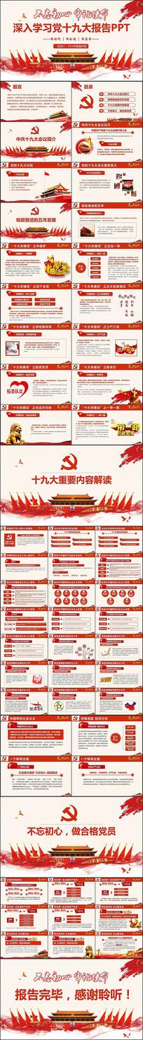 十九大报告学习微党课PPT