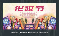 水彩化妆节促销海报