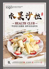 水果沙拉设计海报