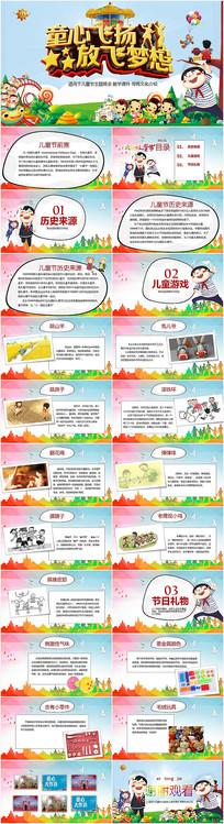 童心飞扬儿童节快乐PPT