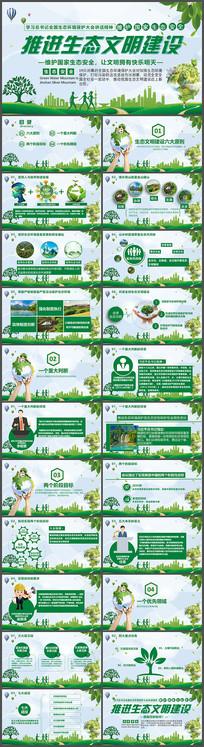 推进生态文明建设环保宣传PPT