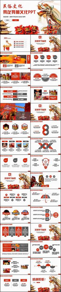 舞龙舞狮传统文化民俗PPT pptx