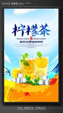 夏季柠檬茶冷饮海报