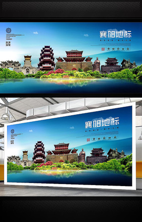 襄阳旅游地标宣传海报