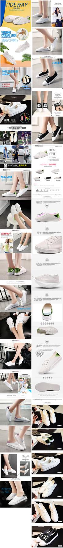 小白鞋详情页PSD模版