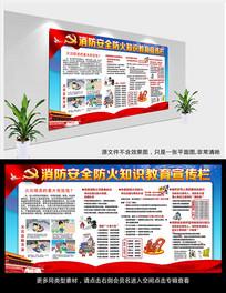 消防安全防火知识宣传栏展板
