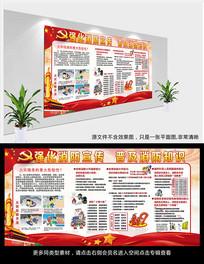 消防安全宣传展板设计