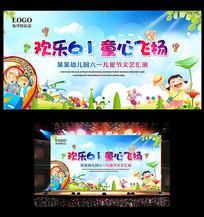 幼儿园六一儿童节主题背景