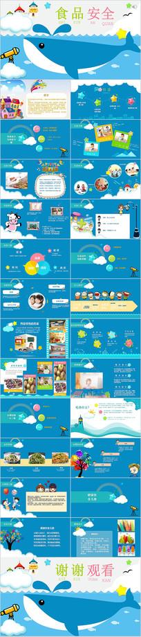 幼儿园食品安全主题班会PPT