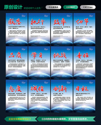 中国企业文化展板