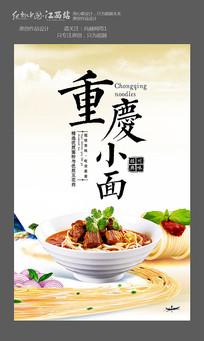 重庆小面宣传海报