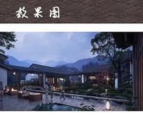 中式酒店会所庭院景观 JPG