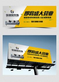 装修公司开业广告设计