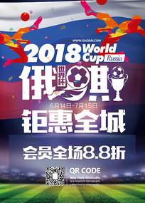 最新时尚俄罗斯世界杯海报