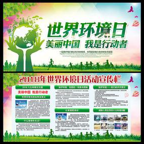 2018世界环境日宣传栏