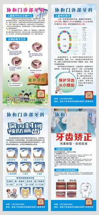 4款牙科口腔诊所海报展板
