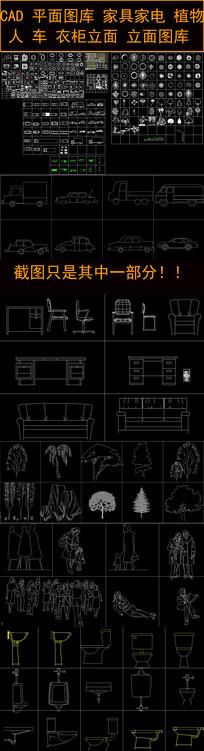 CAD平面设计图库家具家电