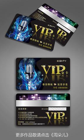 KTV高档贵宾VIP会员卡