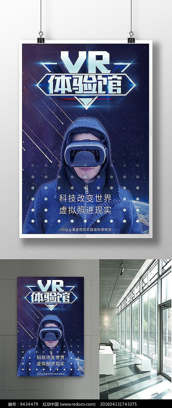 VR体验馆虚拟现实宣传海报图片