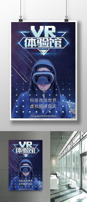 VR体验馆虚拟现实宣传海报
