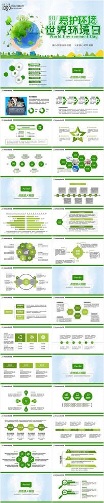 爱护环境世界环境日PPT模板
