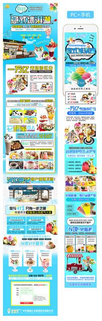 冰淇淋清新页面设计