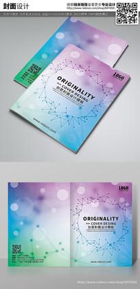 彩色梦幻通用画册封面设计