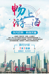 畅游上海旅游海报