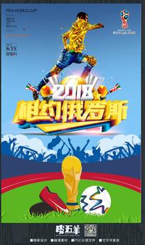 创意2018世界杯海报