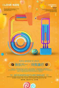 创意立体儿童节海报