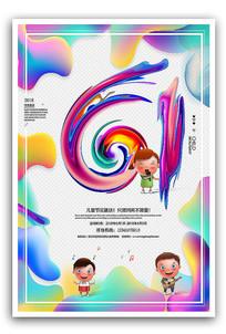 创意流体儿童节海报设计