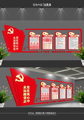 党员之家党建文化墙