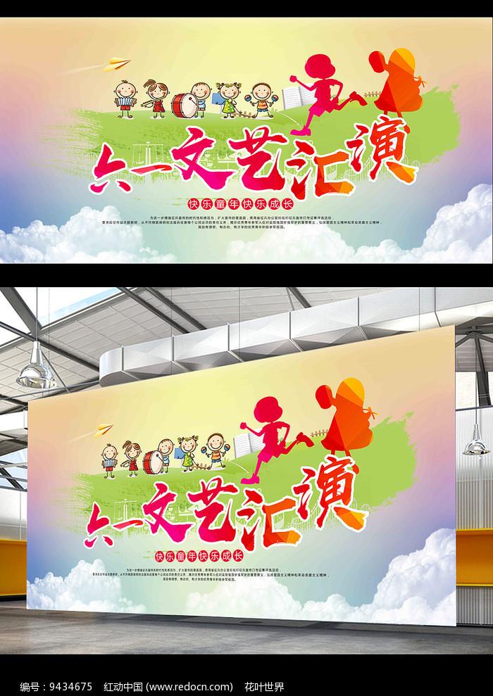 儿童节文艺汇演海报图片