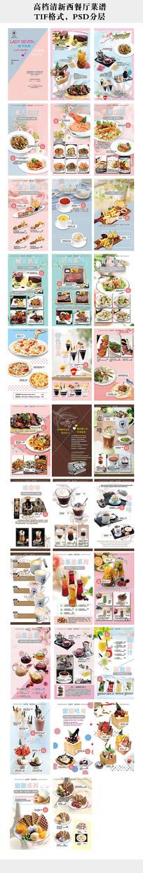 高档小清新风格西餐厅菜谱