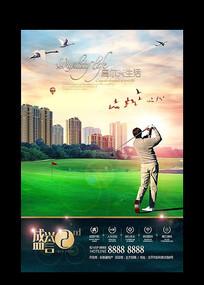高尔夫生活概念地产主题广告