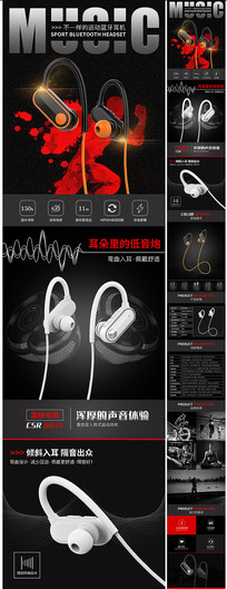 黑色酷炫运动蓝牙耳机详情设计 PSD
