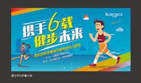 健步跑活动海报设计