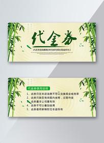 简约中国风端午节代金券设计