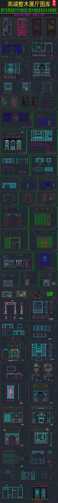家装展厅整木CAD图库
