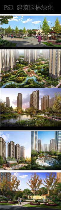 居住区绿化设计 PSD