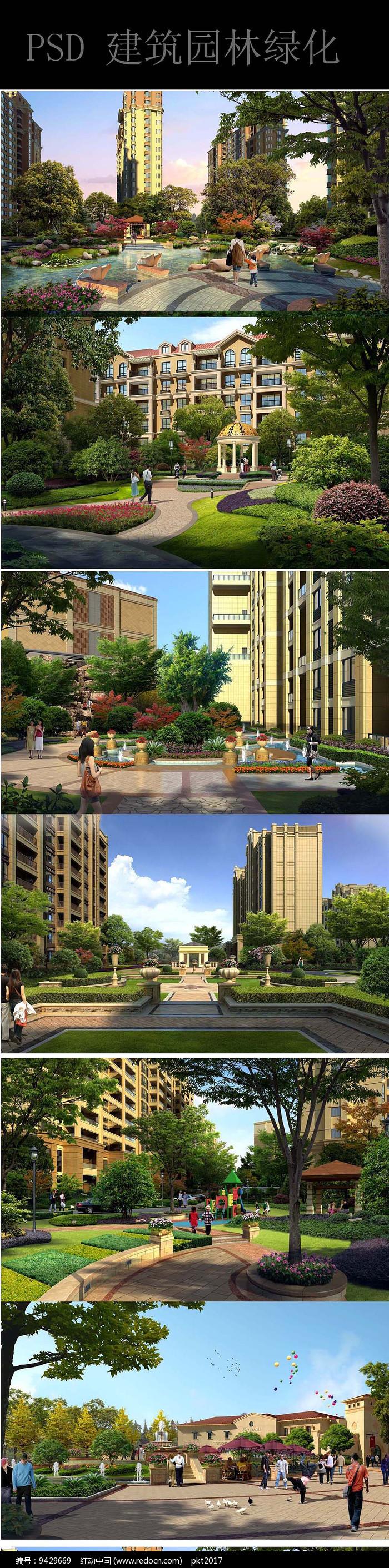 居住区园林设计效果图 图片
