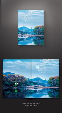 蓝色旅上生活山水旅游画册封面