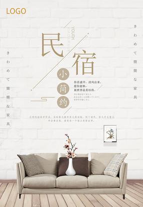 蓝色民宿旅游宣传海报