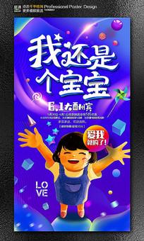 六一儿童节商场超市促销海报