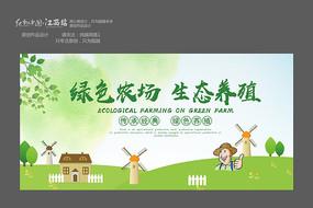 绿色农场生态养殖宣传海报