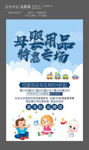 母婴用品促销宣传海报