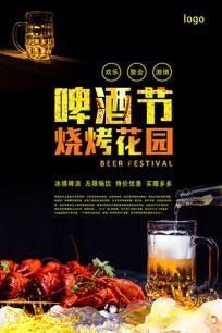 啤酒节烧烤宣传海报