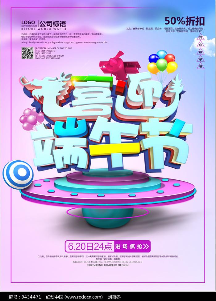 清新端午节海报图片