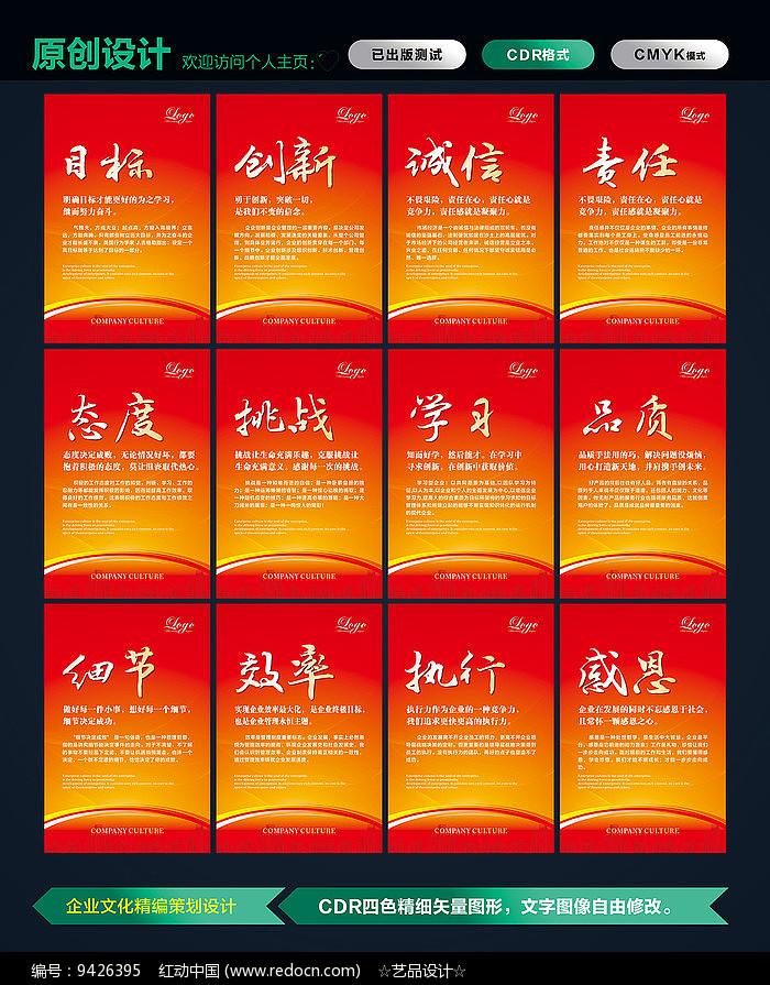 企业发展红色文化展板图片